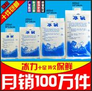 Water ice cold storage cold medicine 100ml~200ml food seafood ice transport repeated shipping