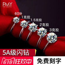 Fu Meng you S925 sterling silver wedding proposal couple ring 1 carat diamond diamond ring Valentine's Day gift