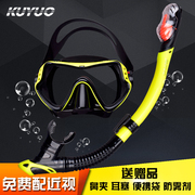 Kuyuo diving goggles, snorkeling Sambo sets, adult children equipped with myopia goggles, snorkeling dry all breathing tube