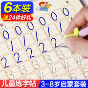Children practice preschool digital scanning groove copybook 3-6 years post office red beginners Pinyin exercises
