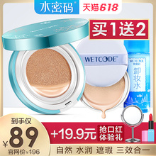 Water code, air cushion CC cream, nude makeup, concealer, lasting moisturizing, brightening complexion, water, light, BB cream, foundation, liquid, net, red water, CC