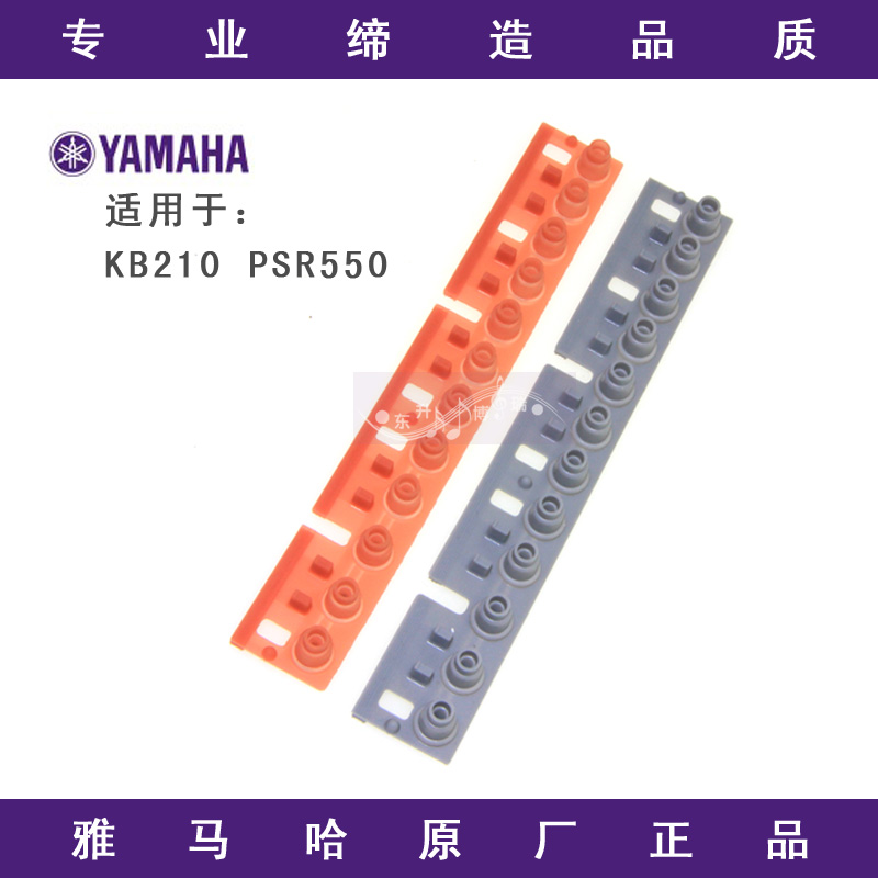 Original yamaha electronic organ conductive rubber conductive rubber suitable for KB210 PSR550, etc