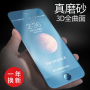 Apple 7plus iphone7 mobile phone screen cover film tempered frosted I8 blue seven 3D surface 7P package