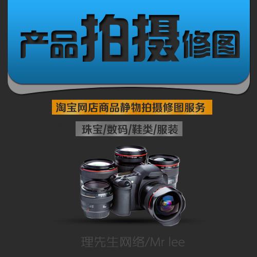 贵州淘宝店产品宝贝图片静物拍摄影平铺拍照服务珠宝数码推荐