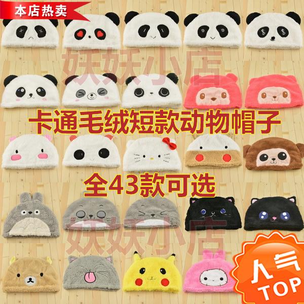 2顶包邮成人儿童卡通可爱毛绒羊羔绒熊猫/皮卡丘龙猫动物亲子帽子