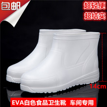 Shipping EVA white food hygiene shoe workshop dedicated white foam short barreled boots boots
