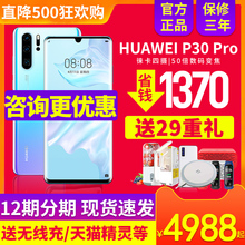 Spot Delivery of 29 Heavy Gifts Huawei/Huawei P30 PRO Mobile Phone Official Flagship Store Authentic p30pro Down Mat20x New 5g Netcom Mat30p20