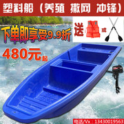 Plastic boat fishing boat fishing boat fishing boat breeding glass fibre reinforced plastic sightseeing boat thickening boat