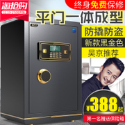 A steel safe large household wall fingerprint password safe office security storage cabinet bed