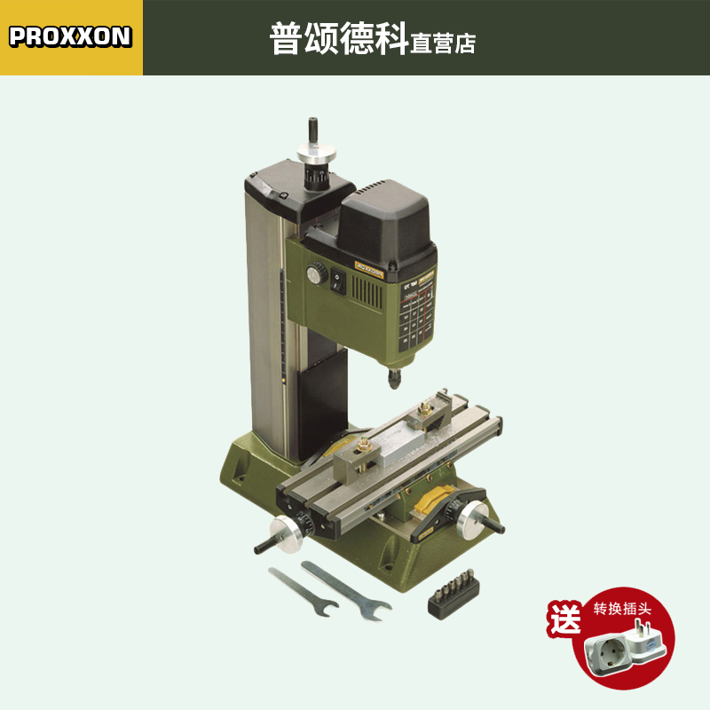 Germany PROXXON micro milling machine multifunctional small household electric tool drill milling machine DIY NO27110
