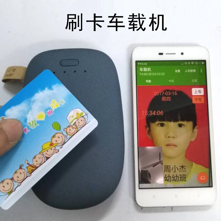 Kindergarten attendance machine, access control card machine, safety transfer system, campus access control, security card picking, card punching machine