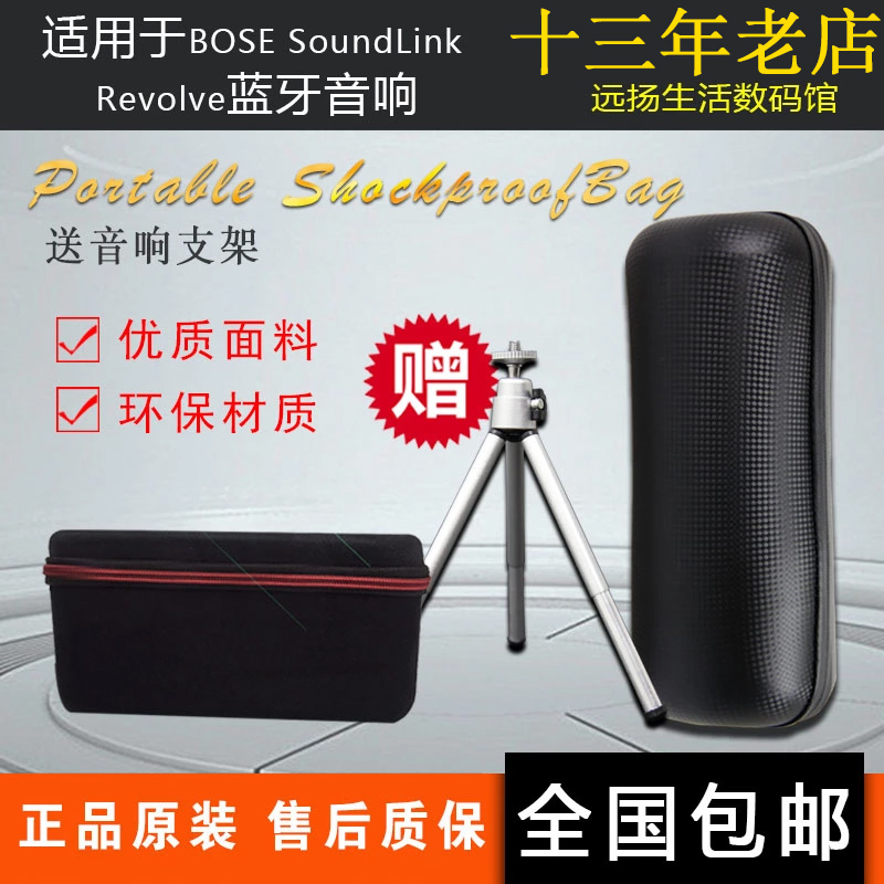 适用于BOSE SoundLink Revolve蓝牙音箱音响防震便携收纳包保护套
