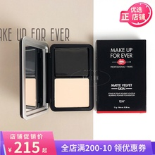 Makeupforever/muf/ Mei Fei Fei new version of soft fog matte powder 11g Concealer makeup air powder cake