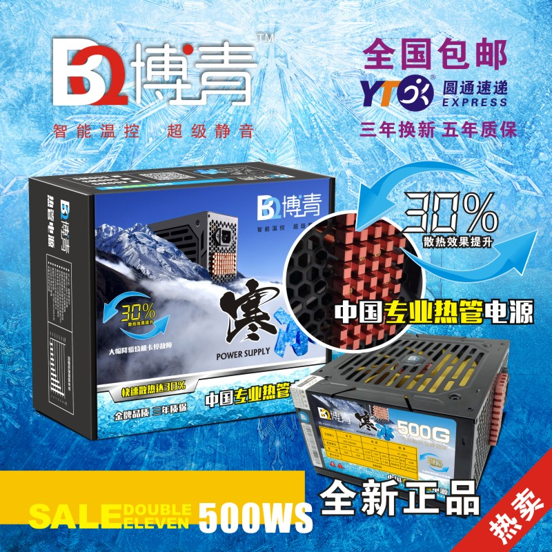 Bo blue ice 500 w intelligent temperature control water cooling copper pipe cooling host computer desktop power mute the graphics card power supply