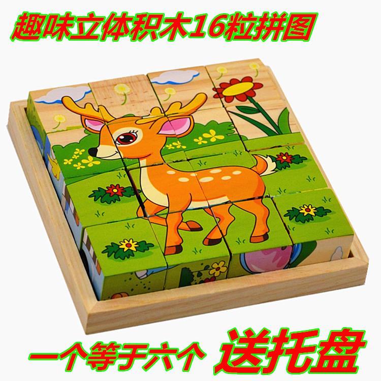 木质16粒六面画 3D立体拼图积木制幼儿童宝宝早教益智玩具3-6岁