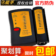 Original expert line tester, genuine wire tester, line tester 468AL, with LED lighting limited time mail