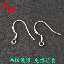 DIY handmade sterling silver ear hook s925 silver jewelry jewelry ear hook silver hook earrings jewelry accessories package mail
