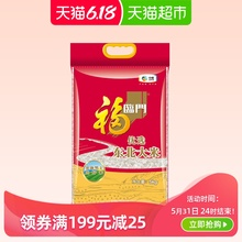 Fulinmen rice selection northeast rice 10kg 20 jin cold black soil soft tough q-shell non rice fragrance non import