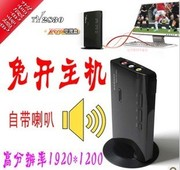 Gadmei TV2830E LCD TV box video converter with TV monitors