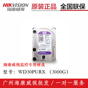 Hikvision WD30PURX WD WD WD purple disc 3TB 3000GB monitoring special hard disk
