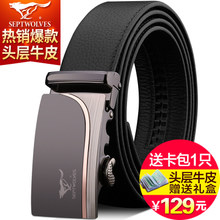 Septwolves leather belt buckle male automatic pure leather belt business young men belt leather