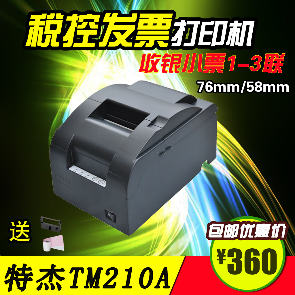 TM210A berndtson needle type small rolls of paper bills tax invoice printer POS76mm needle type two or three needle