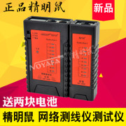 The original smart mouse NF-468 network cable tester line is sent to the battery cable tester