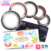 2 to send 5 nursing liquid containing Sea Li EnMei Macarons diameter pupil half throwing 1 invisible glasses