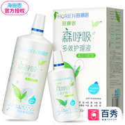 The sea Li en invisible glasses care solution 500ml+120ml breath cleaning water cold water moisturizing cosmetic contact lenses