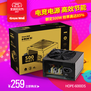 The Great Wall power HOPE6000DS rated 500W desktop computer power power saving mute host power