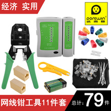 Up and steady cable clamp set network tester crimping plug crystal head clamp line clamp tool pliers