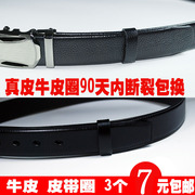 3 7 yuan shipping imported pure leather belt leather belt men's ring ring belt belt belt accessories meson