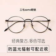 Retro round glasses frame and Korean Chao Literature of flat mirror metal frame can be equipped with anti radiation glasses myopia
