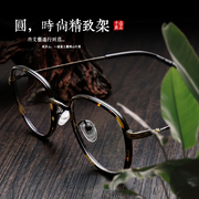 2016 circular spectacle frame chao men and women Korean version of Literature and art plain glasses can be equipped with myopia pupil retro circle frame