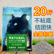 Litter bag mail 10 kg Xingxun cat 20 kg bentonite pellet clean litter bag mail 10kg deodorant