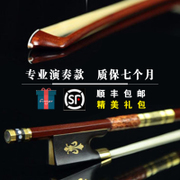 The violin bow only played violin bow bow horsetail bow rich 7 month warranty SF postage