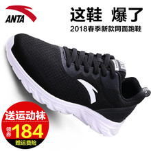 Anta men's shoes sports shoes 2018 spring summer new mesh breathable running shoes lightweight shock absorber authentic running shoes