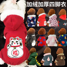 Dog clothes Tactic four autumn and winter dog Bichon Bomei puppy small dog cat pet dress thickening