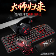 Ruyiniao mechanical keyboard and mouse headset handle three sets of computer desktop keyboard and mouse game light cable
