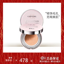 Dior/ Dior air cushion BB cream dream beauty muscle softness repair air cushion frost 15g Concealer naked makeup authentic