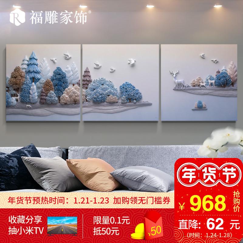 福雕家饰现代简约浮雕立体3D壁画挂画装饰画客厅沙发背景墙装饰画