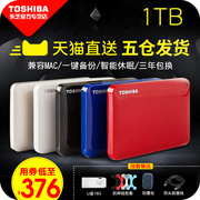 Receive 10 yuan coupons of Toshiba mobile hard disk 1T V8 high speed USB3.0 1TB compatible MAC ultra-thin encryption