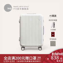 Ito trolley case, women's small aluminum frame, Cardan wheel, traveling case, men's boarding case, 20 / 25 inch password box
