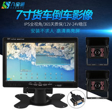 7 inch car reverse image display VGA HD LCD TV monitor truck car harvester 2 Road