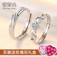 Qixi couple ring a pair of sterling silver proposal ring Japan and South Korea simple and lively men and women engraved original web celebrity gifts