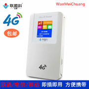 League branch three mobile network unicom telecom g3g wireless router computer mobile Internet cato with wifi