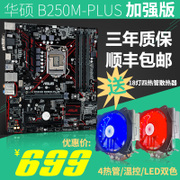The SF Asus/ ASUS B250M-PLUS computer game board G4560 71007500 super B150