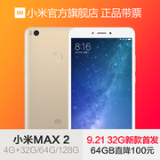 Xiaomi/ millet millet full Netcom max2 big screen thin long standby smart mobile phone into the store to grab millet 6