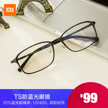 Xiaomi's official flagship store mijia anti-blue glasses for men and women mobile phone goggles computer anti-blue glasses