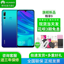 Buy gifts Huawei/Huawei enjoy 9 full-screen, 1000 yuan high-definition Pearl screen, long-endurance genuine smart game mobile phone enjoy 9 enjoy 9 s enjoy 9 e8e youth P20